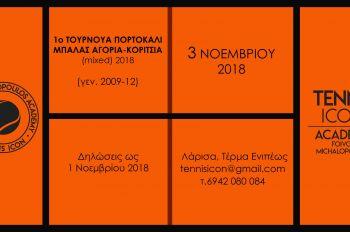 PORTOKALI_MPALA_sm