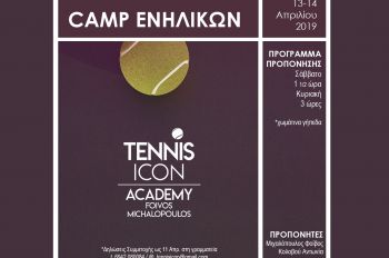 camp_enilikes_2019_a3_print_2